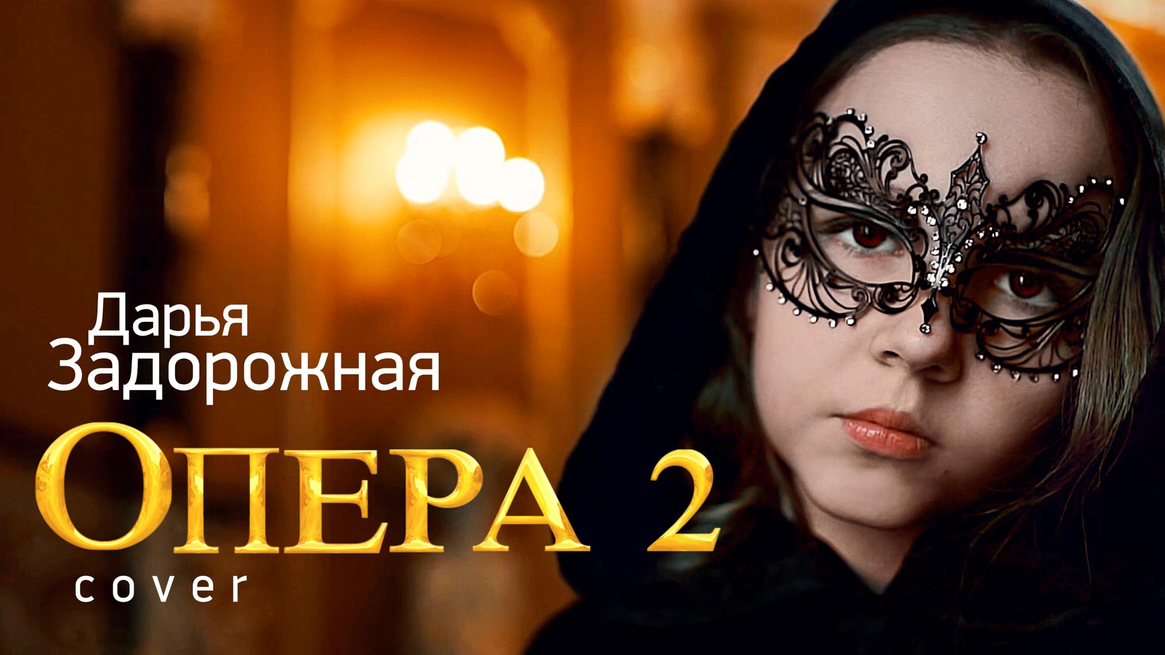 Клип Опера 2 в исполнении Дарьи Задорожной (Cover Vitas Opera 2)