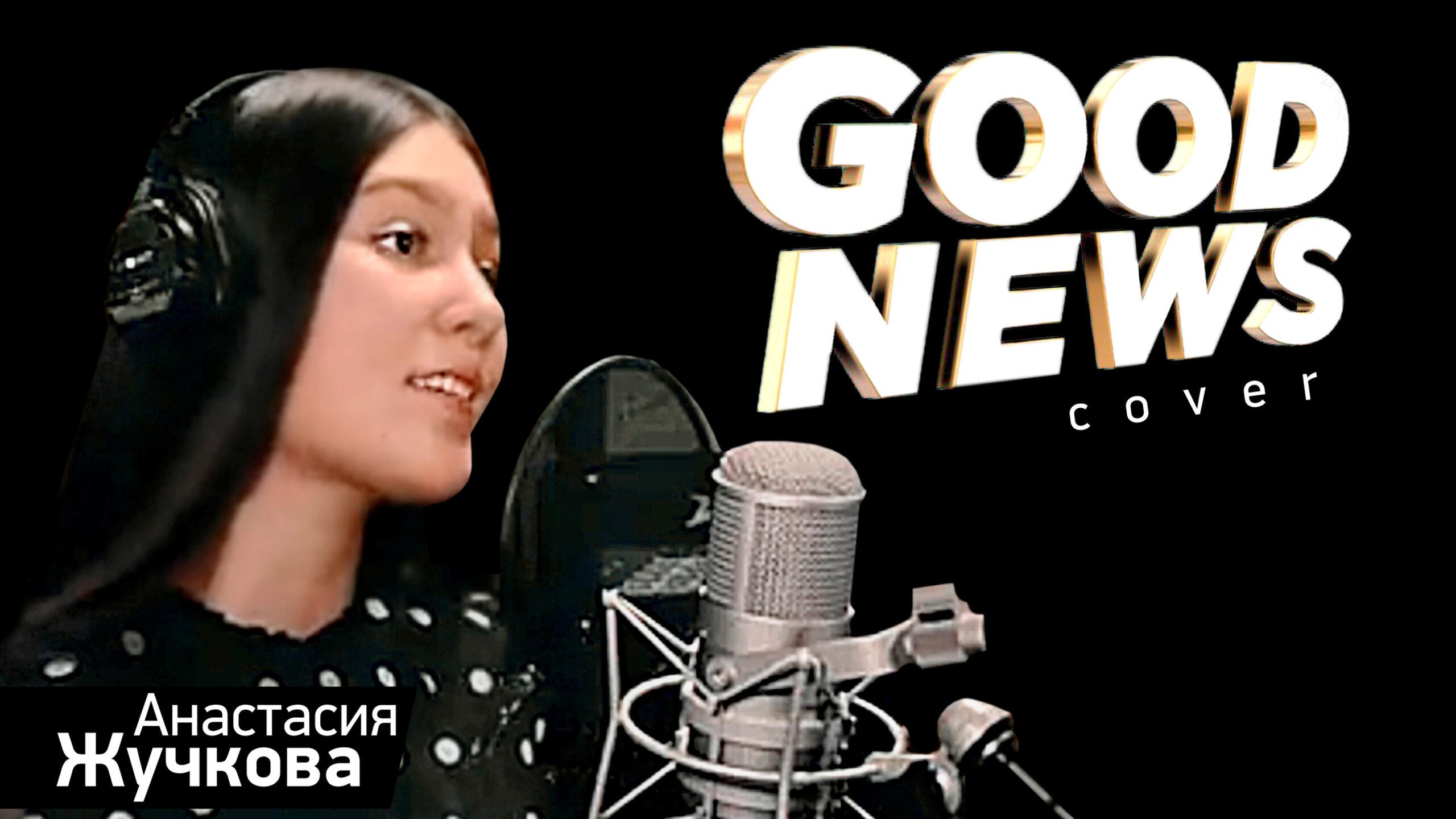 Good News (cover) в исполнении Анастасии Жучковой