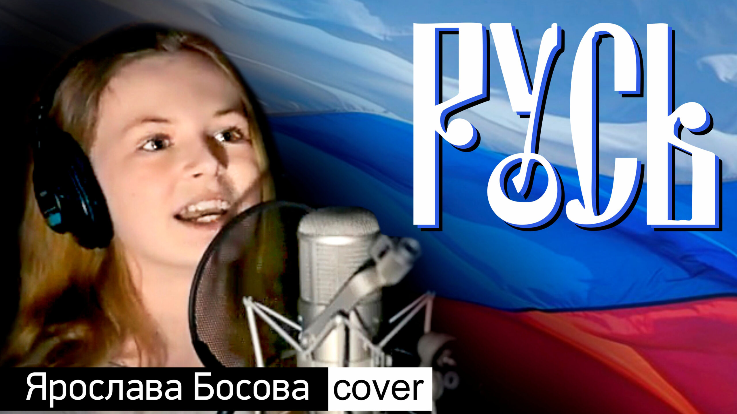 Русь (кавер) в исполнении Ярославы Босовой