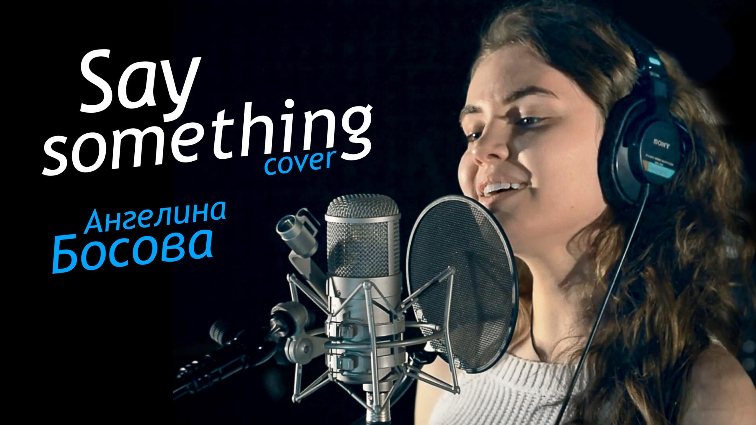 Say something (cover) в исполнении  Ангелины Босовой