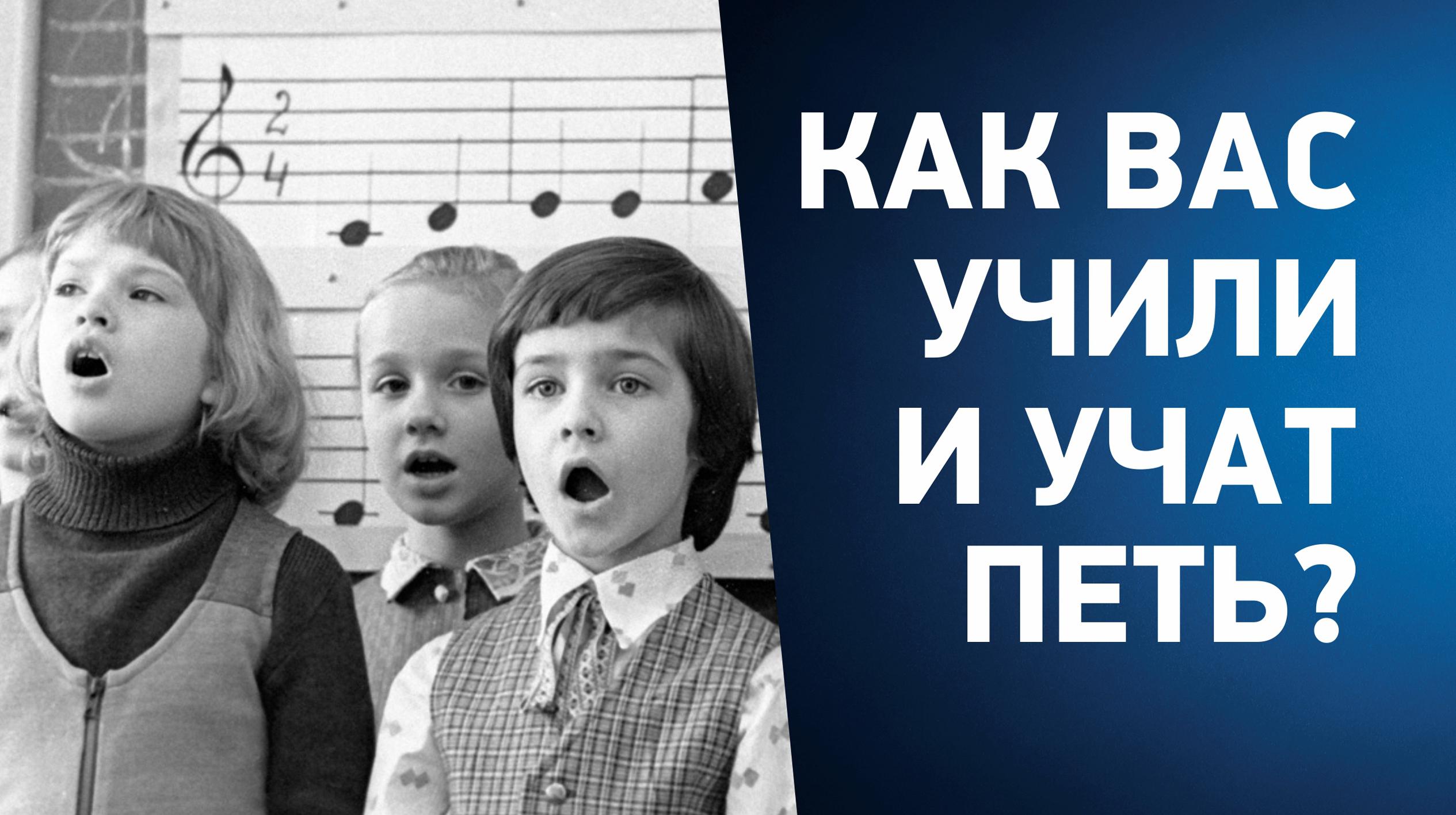 Как вас учили и учат петь?
